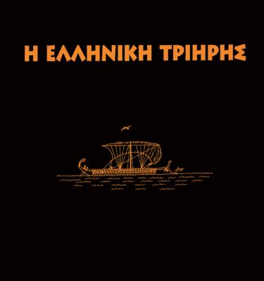 elliniki trihris