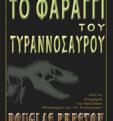 faraggi tou tyranosaurou
