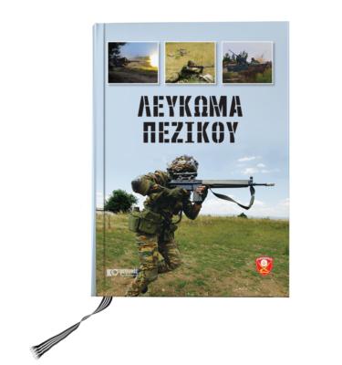 istoria_pezikou