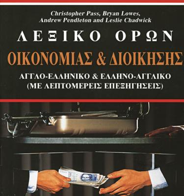 lexiko orwn oikonomias