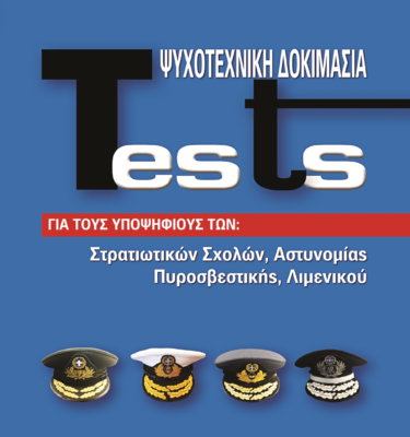 psyxo tests