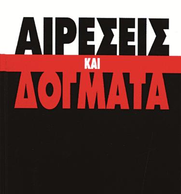 aireseis & dogmata