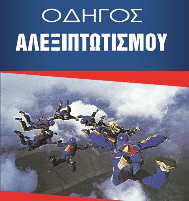 alexiptotismos