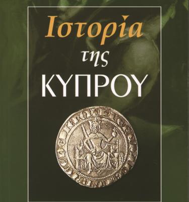 istoria tis Kyprou