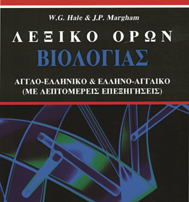 lexiko orwn viologias
